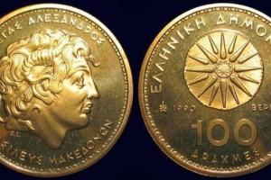 3.000 ευρώ κέρδος: Αυτά είναι τα κέρματα των 100 Δραχμών που μπορείς να πουλήσεις στο διαδίκτυο!