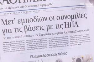 Τα πρωτοσέλιδα των εφημερίδων (26/09)