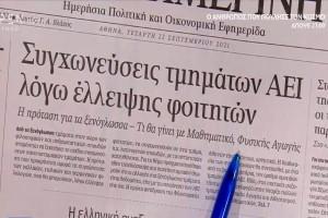 Τα πρωτοσέλιδα των εφημερίδων (22/09)