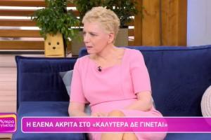 Έλενα Ακρίτα: Συγκλονίζει για τη μάχη της με την κατάθλιψη - «Είναι ένα βουνό, γολγοθάς...»