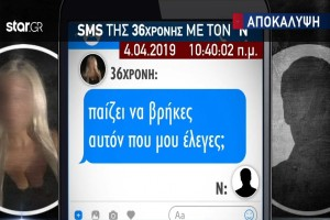 Επίθεση με βιτριόλι: Τα μηνύματα της 36χρονης στον «Ν» και στην «Μ» πριν την επίθεση - Τι τους ζητούσε (Video)