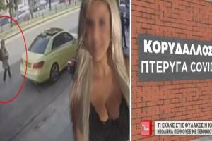 Επίθεση με βιτριόλι: «Παρακολουθούσε» την Ιωάννα η 36χρονη! Τι έκανε η κατηγορούμενη την ώρα της δίκης; (Video)