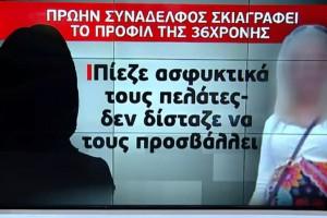 Επίθεση με βιτριόλι: «Ψυχρή εκτελεστής χωρίς ίχνος ανθρωπιάς» - Συνάδελφός της «καρφώνει» την 36χρονη κατηγορούμενη (Video)