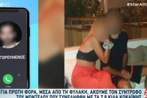 Τι λέει μέσα από τη φυλακή ο σύντροφός της παίκτριας ριάλιτι: «Αν της το είχα πει, θα με απέτρεπε»