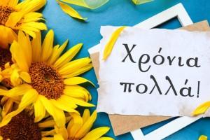 Ποιοι γιορτάζουν σήμερα, Τετάρτη 22 Σεπτεμβρίου, σύμφωνα με το εορτολόγιο;