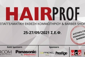 HAIRPROF: Έρχεται ξανά η επαγγελματική έκθεση κομμωτηρίου και Barber Shop