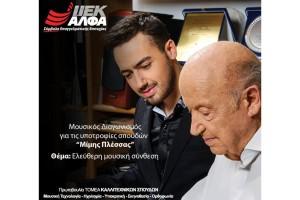 «Υποτροφίες Μίμης Πλέσσας» από το ΙΕΚ ΑΛΦΑ:  Παράταση αποστολής συμμετοχών έως 10/9!