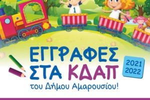Ξεκίνησαν οι εγγραφές στα ΚΔΑΠ του Δήμου Αμαρουσίου για την περίοδο 2021-2022