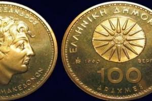 Χαμός: Δε φαντάζεστε πόσο πωλούνται κέρματα των 100 δραχμών με το αστέρι της Βεργίνας!