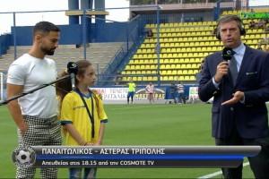 Παναιτωλικός - Αστέρας Τρίπολης: 10χρονη μετέφρασε τις δηλώσεις Μπαρμπόσα