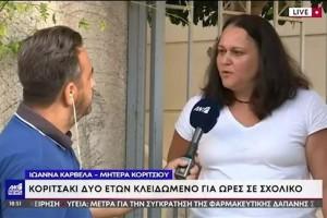 Βάρκιζα: Ξεσπά η μητέρα της 2χρονης που άφησαν κλειδωμένη για ώρες στο σχολικό - «Είναι στυγνοί εγκληματίες»