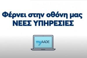 MyAADE: Η νέα... ψηφιακή εποχή που τελειώνει το Taxisnet - Πώς θα λειτουργεί η πλατφόρμα και πού θα βρείτε τον ΕΝΦΙΑ
