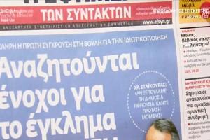 Τα πρωτοσέλιδα των εφημερίδων (28/09)