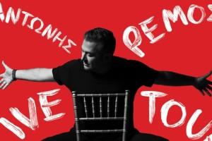 H Λουξ «συντροφιά» με τον Αντώνη Ρέμο στις καλοκαιρινές συναυλίες του