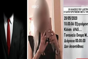 Οι έξι κλήσεις στα τρία πρόσωπα που έκανε και διέγραψε η 36χρονη αμέσως μετά την επίθεση στην Ιωάννα - Τι λέει ο άνδρας που ήξερε για το βιτριόλι! (Video)