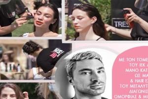 ΙΕΚ ΑΛΦΑ: Το Νο1 Beauty School της χώρας αποκλειστικά στο GNTM!