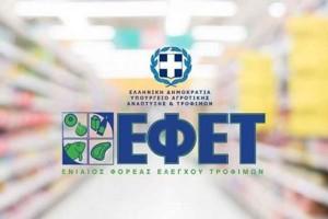Συναγερμός από ΕΦΕΤ: Ανακαλεί καπνιστό φιλέτο σκουμπρί