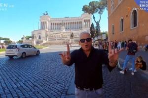 """Οι """"Εικόνες"""" και ο Τάσος Δούσης μας ταξιδεύουν στην ονειρεμένη Ρώμη! Μη χάσετε το νέο επεισόδιο"""