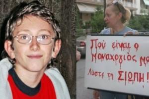 Συγκλονίζει η μητέρα του μικρού Άλεξ: «Όλοι ξέρουν που είναι ο γιος μου, αλλά ...»