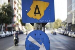Δακτύλιος: Σε εφαρμογή από αύριο (25/10)-  Τα όρια, τα οχήματα που εξαιρούνται και τα πρόστιμα για τους παραβάτες