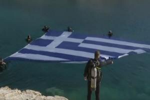 Εντυπωσιακό βίντεο: Στη Βουλιαγμένη καταδύθηκε η μεγαλύτερη ελληνική σημαία
