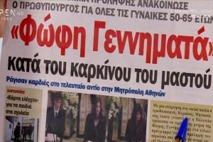 Τα πρωτοσέλιδα των εφημερίδων (28/10)