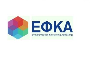 Αλλαγές στον ΕΦΚΑ: Εισαγωγή νέων μεθόδων management για τον εκσυγχρονισμό