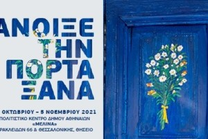 Έκθεση Ζωγραφικής της Λίτσας Κασούμη - «Άνοιξε την πόρτα ξανά»
