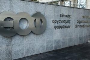 Συναγερμός ΕΟΦ: Απαγορεύει την πώληση συμπληρώματος διατροφής