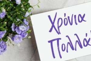 Ποιοι γιορτάζουν σήμερα, Τετάρτη 27 Οκτωβρίου, σύμφωνα με το εορτολόγιο;