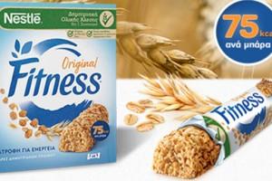 Nestlé FITNESS: Ανακάλυψε τις νέες μπάρες δημητριακών με την πιο… original γεύση