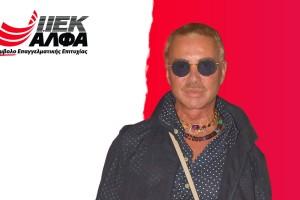 ΙΕΚ ΑΛΦΑ: O μοναδικός Λάκης Γαβαλάς επικεφαλής του Νο1 Beauty & Fashion School της χώρας!