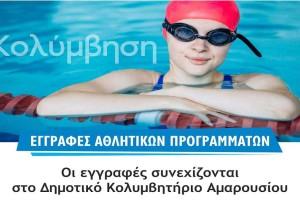 Συνεχίζονται οι εγγραφές στο Δημοτικό Κολυμβητήριο Αμαρουσίου