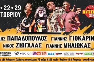 Λάκης Παπαδόπουλος ‑ Γιάννης Γιοκαρίνης Νίκος Ζιώγαλας ‑ Γιάννης Μηλιώκας