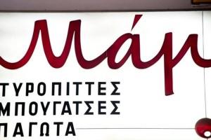 """Μαμ: Το μυστική της καλύτερης τυρόπιτας της Αθήνας! Που """"κρύβεται"""" εδώ και 57 χρόνια;"""