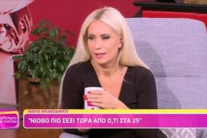 Πιο αποκαλυπτική από ποτέ η Μαρία Μπακοδήμου: «Νιώθω πιο σέξι τώρα απ' ότι στα 25 μου»