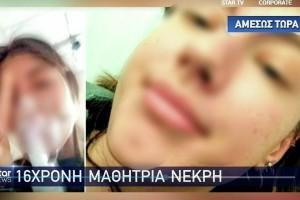 Τρίκαλα: 16χρονη «έσβησε» από ιατρικό λάθος - 800.000 ευρώ αποζημίωση ζητά η οικογένειά της