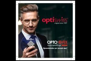 Optiswiss: Ελβετικοί φακοί γυαλιών υψηλής ποιότητας