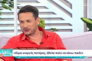 Συγκινεί ο Σταύρος Νικολαΐδης: «Όλα τα μωρά που χάσαμε έχουν ενσωματωθεί στην ψυχή του γιου μας»