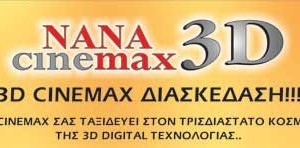 Νανά Cinemax