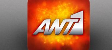 Το μεγάλο στοίχημα του ΑΝΤ1: Τι ετοιμάζει από Σεπτέμβριο;