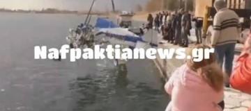 Μεσολόγγι: Ανελκύστηκε το μοιραίο αεροσκάφος (video)