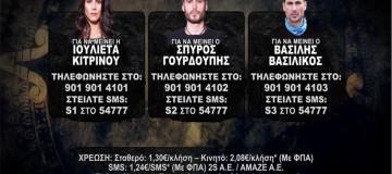 Survivor - ψηφοφορία: Ποιος παίκτης θέλετε να παραμείνει στο Survivor;