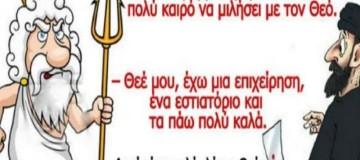 Τσιγγούνης εβραίος μιλάει με τον Θεό: Το ανέκδοτο της ημέρας (21/07)!
