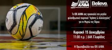 Η κοινωνική πρωτοβουλία των ΙΕΚ ΑΛΦΑ γίνεται πραγματικότητα στις 15 Δεκεμβρίου στο ΔΑΚ Γλυφάδας!