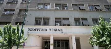 Υπουργείο Υγείας: Προκήρυξη για 1.209 μόνιμες θέσεις μέσω ΑΣΕΠ