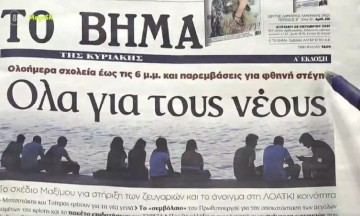 Τα πρωτοσέλιδα των εφημερίδων (24/10)