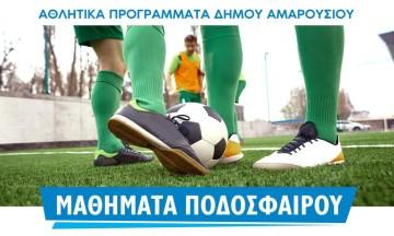 Μαθήματα ποδοσφαίρου στην Δήμο Αμαρουσίου