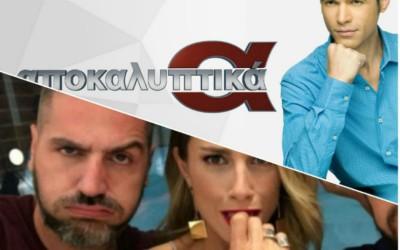 Καταστροφή αποδείχτηκε ο Μένιος Φουρθιώτης για τη Ντορέττα Παπαδημητρίου: Τα νούμερα τηλεθέασης που δεν θα αρέσουν στον...ΣΚΑΙ!