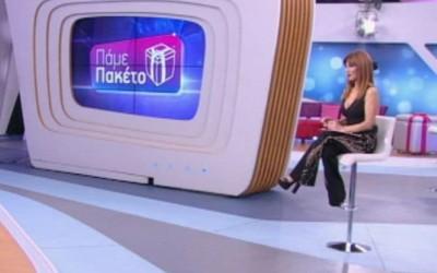 """""""Το «Πάμε Πακέτο» είναι μια από τις χειρότερες εκπομπές εκπομπές της ελληνικής τηλεόρασης"""""""
